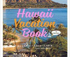 ハワイ,本,おすすめ