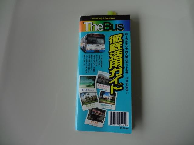 The Bus,ABCストア,ガイド