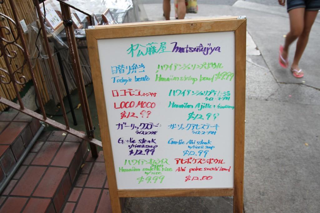 松藤屋,メニュー,お弁当