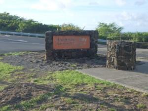 ハナウマ湾,入口