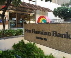 ハワイ,移住,銀行,お金