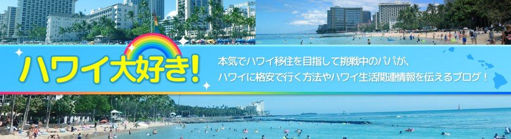 ハワイに安く行く方法!ホテル/コンドミアムの格安情報をお伝えするブログ