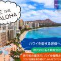 【ハワイ支援】未来のコンドミニアム宿泊券を超格安でゲット!